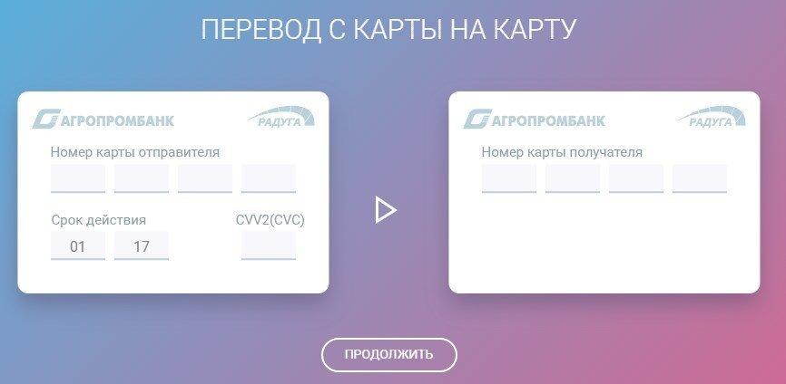 Агропромбанк интернет-банк: перевод с карты на карту