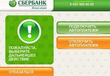 Автоплатеж кредита: подключение