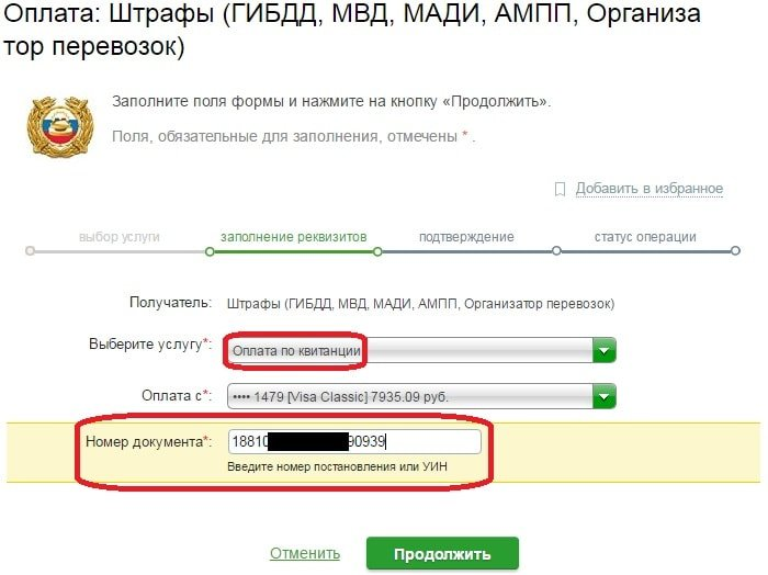 Настройка Автоплатежа штрафов ГИБДД