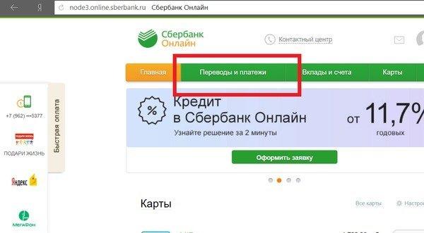 Платежи и переводы в меню Сбербанк Онлайн