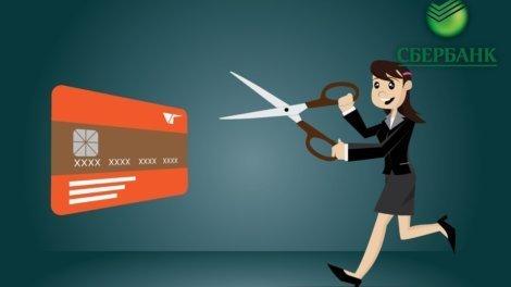 Как закрыть кредитную карту Сбербанка самостоятельно