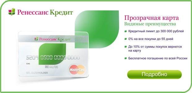 Популярные кредитные карты в России: обзор