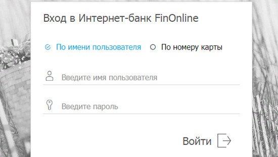 Регистрация личного кабинета Банк Финсервис