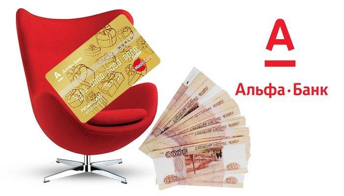 Интернет банк Альфа Банк: вход, регистрация