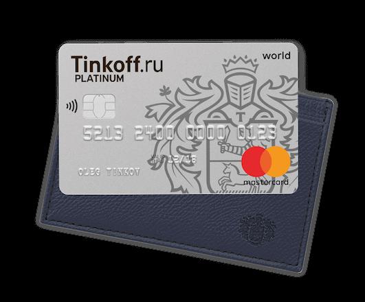 Кредитная карта Тинькофф — 120 дней без процентов