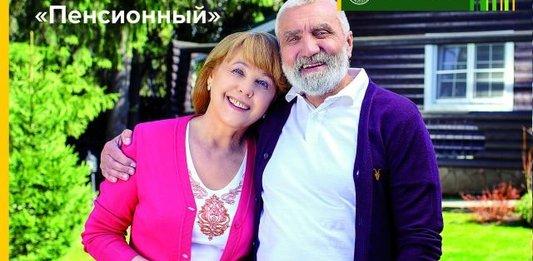 """Кредит """"Пенсионный"""" Россельхозбанк"""