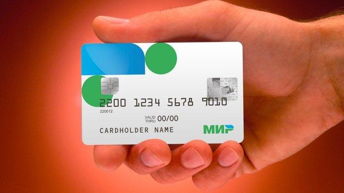 Как перевести деньги с карты МИР?