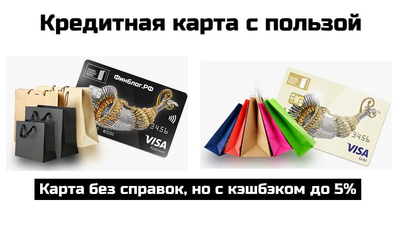 Кредитная карта с Пользой Хоум Кредит: обзор