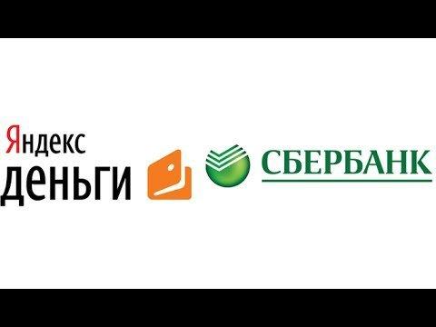 Как вывести деньги с Яндекс карты на Сбербанк?