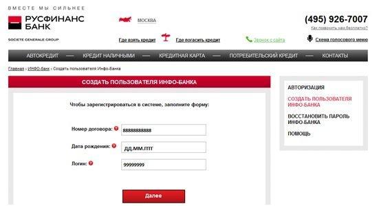 ИНФО-БАНК от Русфинанс банка: регистрация