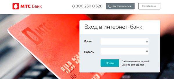 Как зарегистрировать личный кабинет МТС банк?