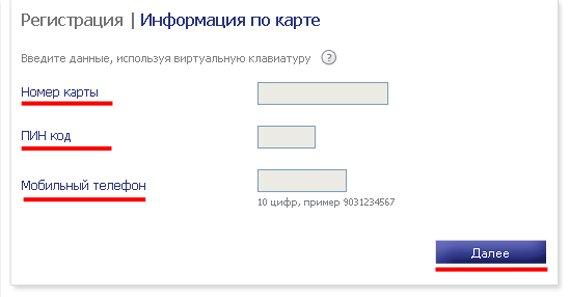Кредит Европа банк личный кабинет: порядок регистрации