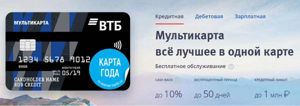 как можно заказать кредитную карту втб 24 россия по статистике оон занимает