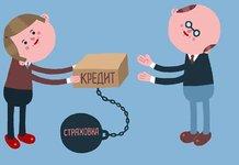 Что будет за отказ от страховки по кредиту?