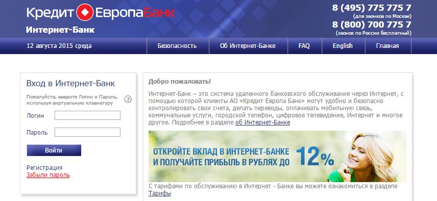 Порядок регистрации личного кабинета Кредит Европа банк
