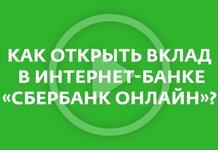 Как открыть депозит в Сбербанке через интернет?