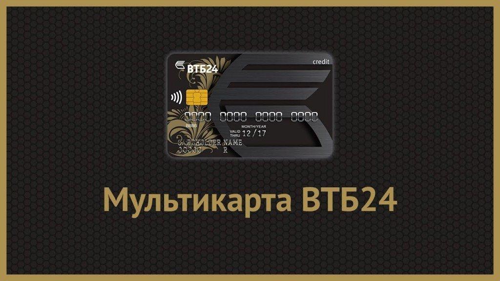 """Кредитная карта ВТБ """"Мультикарта"""": обзор"""