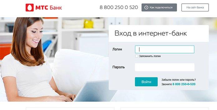 МТС банк Онлайн личный кабинет