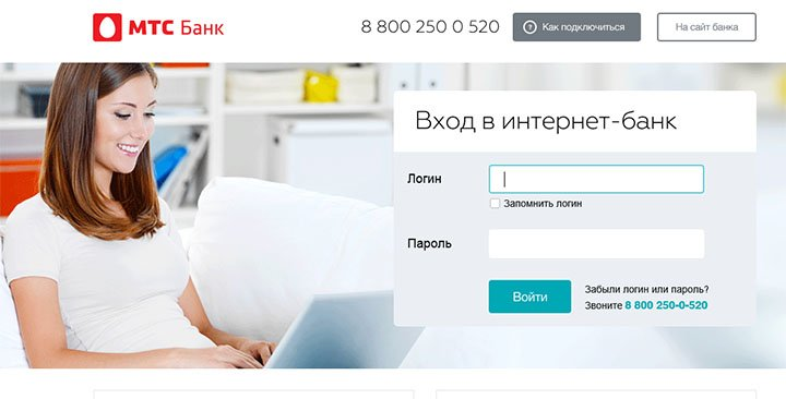 мтс банк интернет банкинг вход в личный кабинет кредит онлайн 300000 на карту без отказа без проверки мгновенно