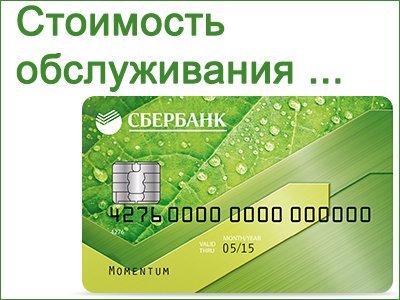 Перевыпуск карты Сбербанка сколько стоит?