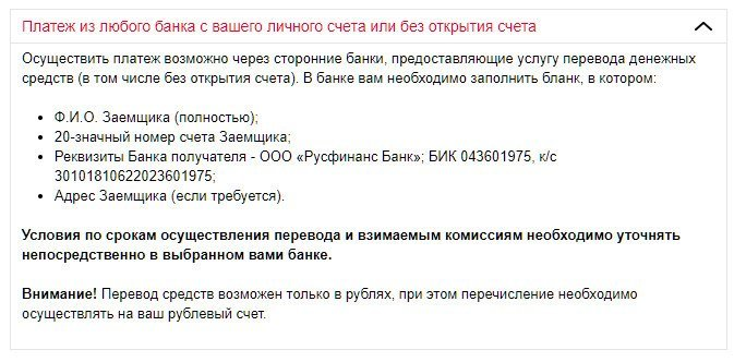 Как оплатить кредит Русфинанс банка?