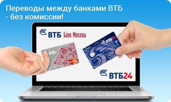 Как перевести деньги с карты ВТБ Банк Москвы
