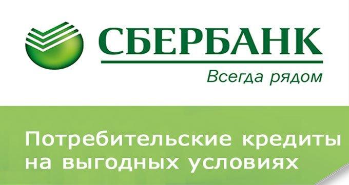 выгодный кредит в Сбербанке