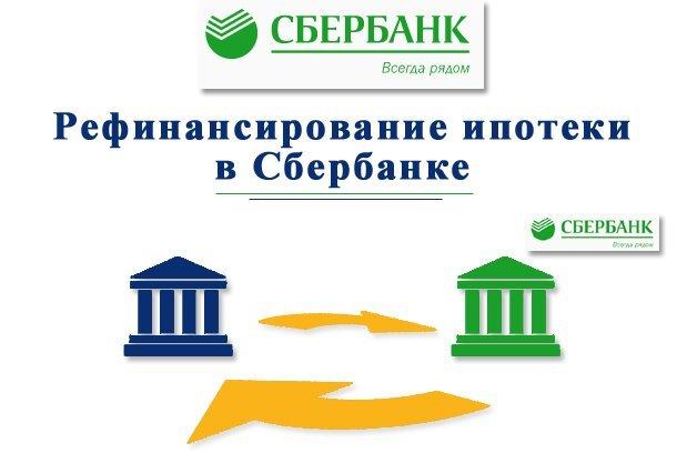 Реструктуризация ипотеки в Сбербанке: условия, ставка