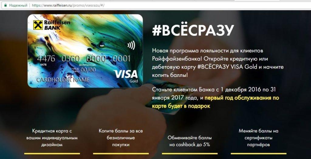 "Кредитная карта ""Все сразу"" от Райффайзенбанка"