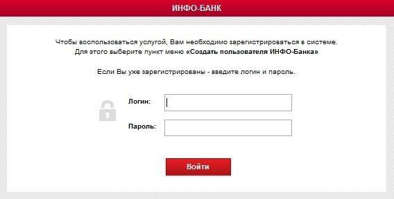 ИНФО-БАНК Русфинанс банк