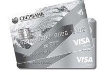 Кредитная карта Visa Classic от Сбербанка