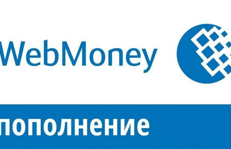 Как пополнить Webmoney с карты и можно ли перевести деньги на кошелек через банковскую карточку