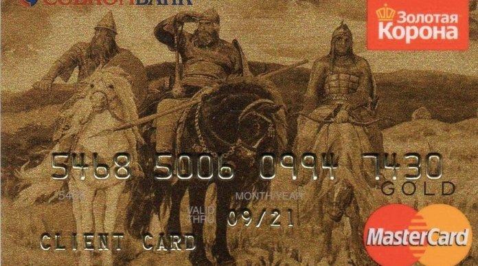 кредитные карты Совкомбанк