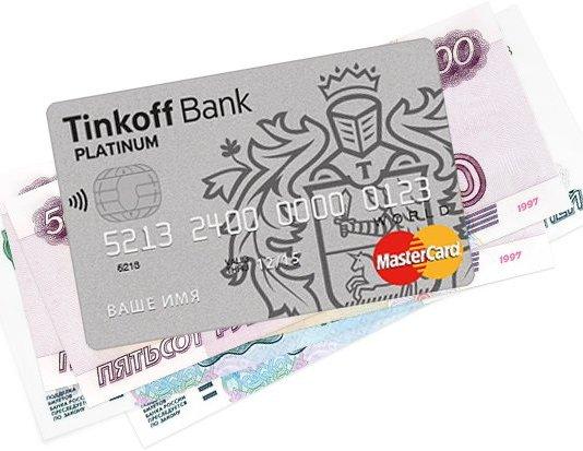 Кредитная карта Тинькофф без процентов