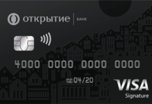 Карта Travel Visa Signature
