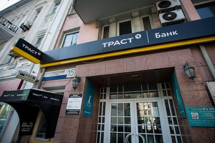 Вклады Траст банк для физических лиц