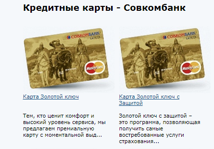Как оформить кредитную карту Совкомбанк?