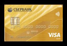 Золотая дебетовая карта Сбербанка: плюсы и минусы
