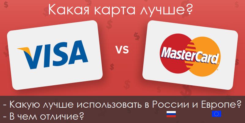 Что лучше Visa или Mastercard в России и за границей?