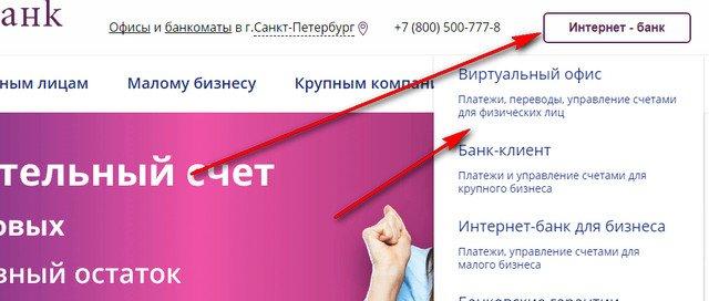 Как зарегистрировать РосЕвроБанк личный кабинет?