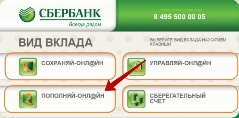 """Сбербанк """"Пополняй онлайн"""": условия вклада"""