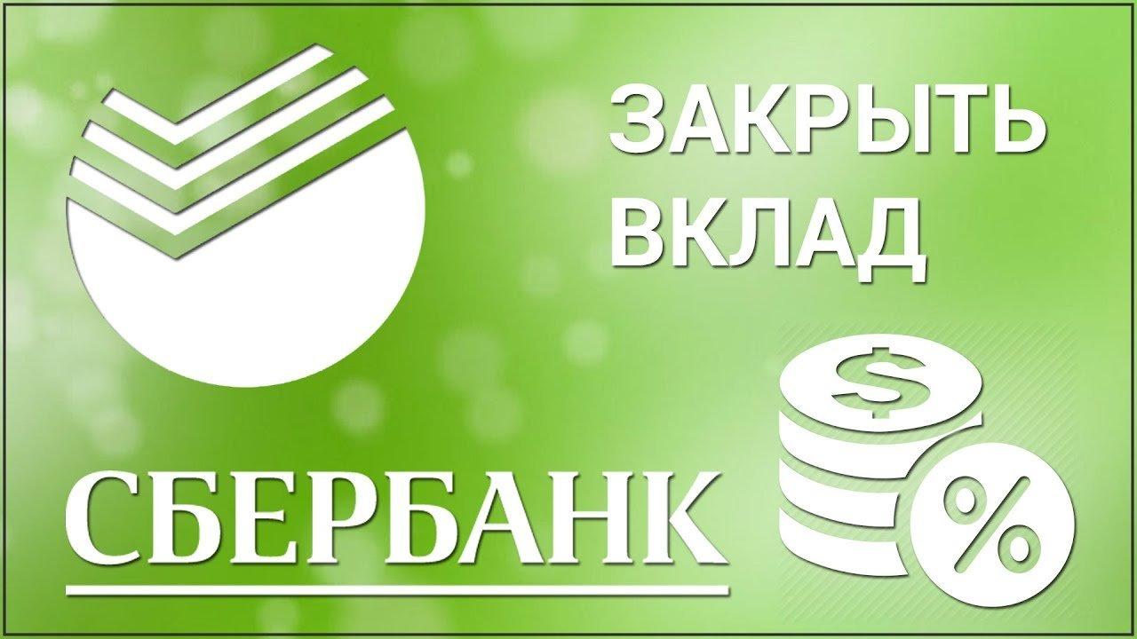 открыть вклад через банк онлайн онлайн трейд ру интернет магазин в ярославле отзывы