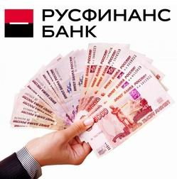 Русфинанс банк кредит наличными: условия