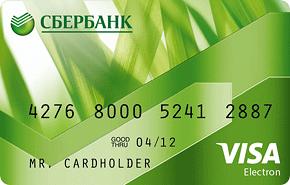Карта Visa Electron Сбербанка: обзор