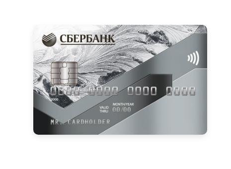 Visa Классик от Сбербанка