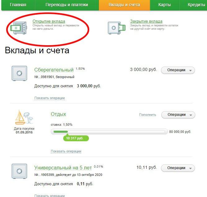 Инструкция для пополнения депозита через Сбербанк Онлайн