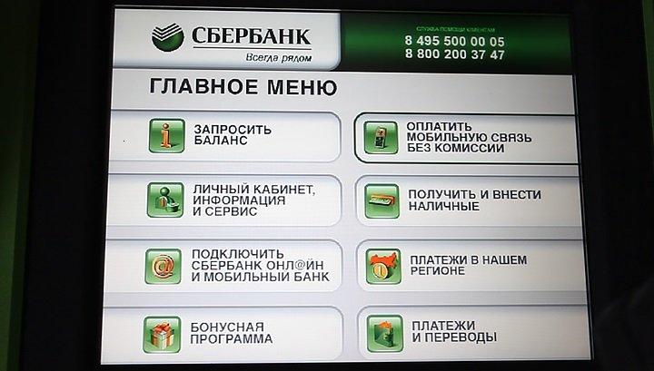 Экранное меню банкомата Сбербанка