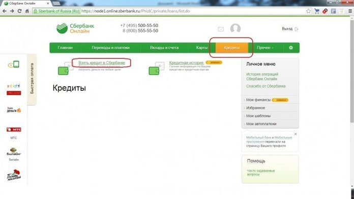 Подача заявки на кредит через Сбербанк Онлайн