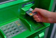 Обналичивание карты Сбербанка через банкомат