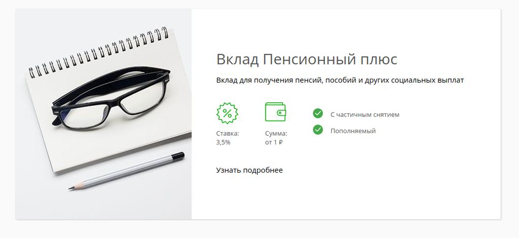 """Условия вклада """"Пенсионный плюс"""" в Сбербанке"""